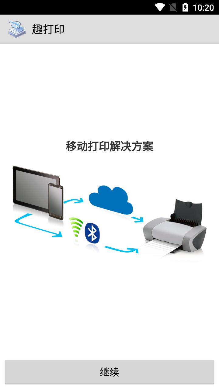 PrinterShare中文破解版 V12.5.7 安卓版截图4