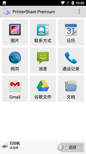 printershare中文破解