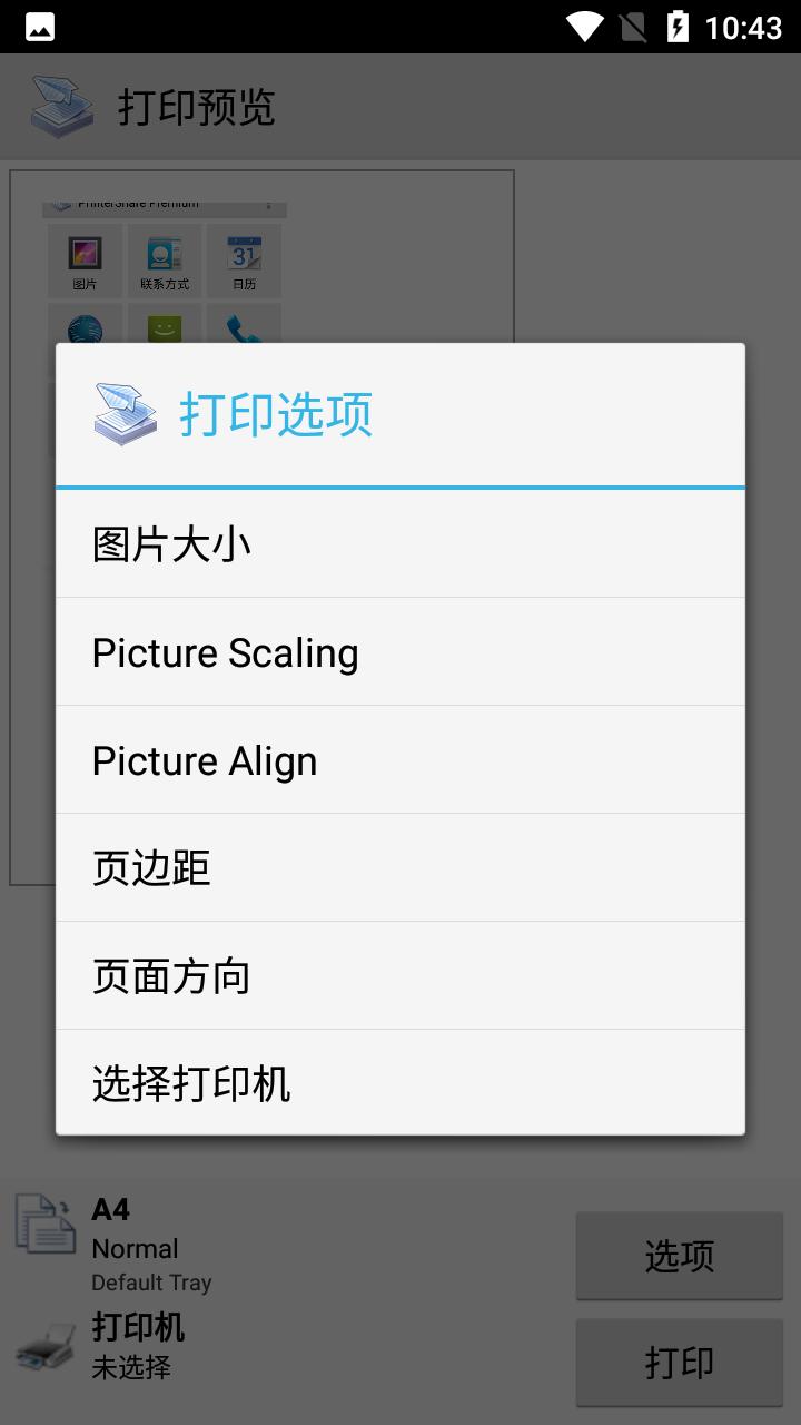 PrinterShare手机打印 V11.16.5 安卓中文版截图1