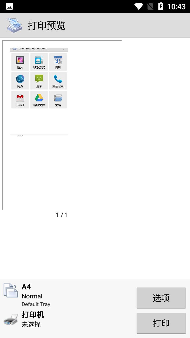 PrinterShare手机打印 V11.16.5 安卓中文版截图2
