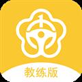 乐享学驾教练版 V3.5.7 安卓版
