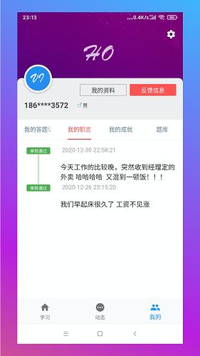 活力科兴 V1.0.2 安卓版截图5