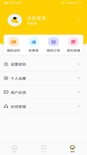 芝士 V1.0.7 安卓版截图3