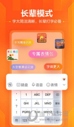 搜狗输入法手机版官方下载