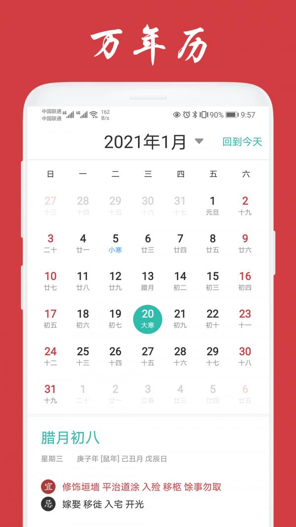 天福万年历 V1.02.001 安卓版截图1