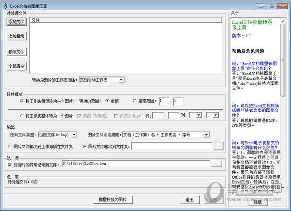 Excel文档转图像工具