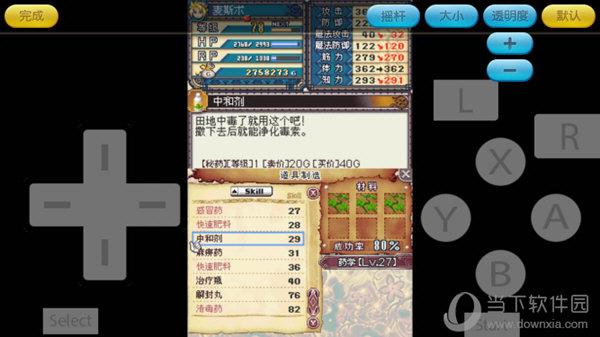 NoGBA模拟器中文版下载