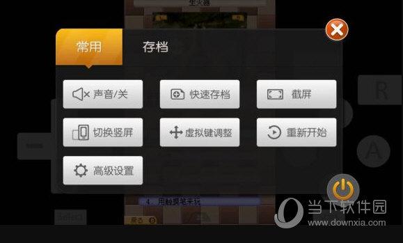 NoGBA模拟器中文版