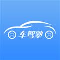 车驾塾 V2.0.23 安卓版