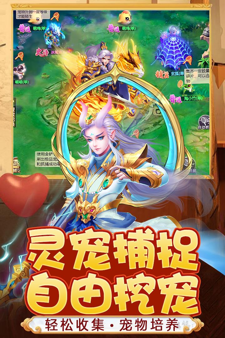 幻灵修仙传 V3.0.0 安卓版截图2