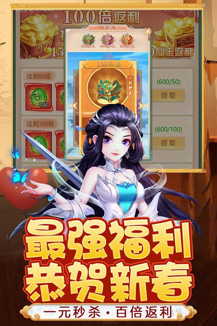 幻灵修仙传 V3.0.0 安卓版截图1