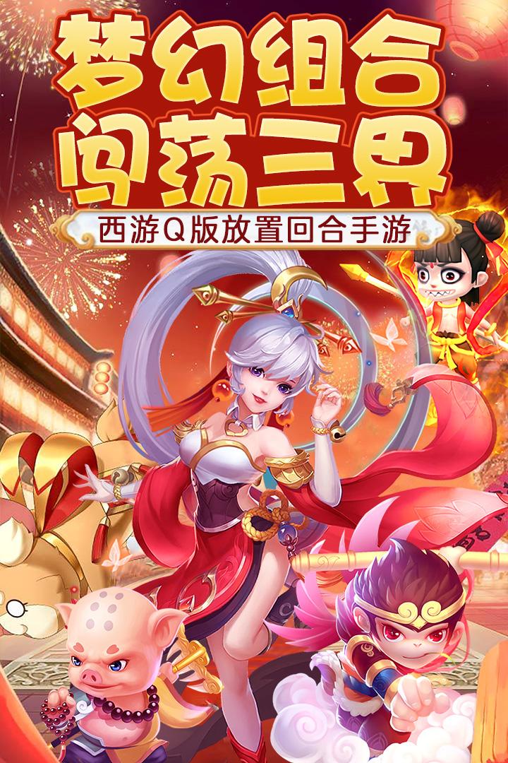 幻灵修仙传 V3.0.0 安卓版截图5