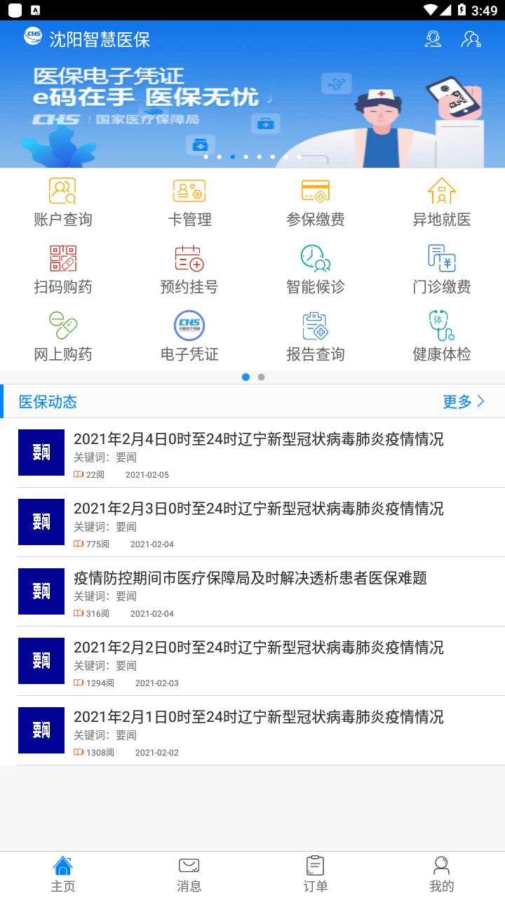 沈阳智慧医保 V2.10.6 安卓官方版截图1