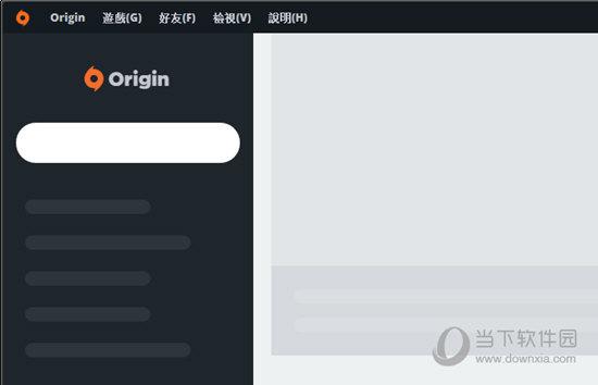 Origin加载不出来界面