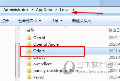 AppData文件夹Origin