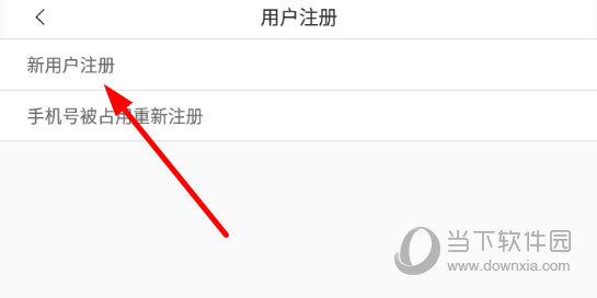 """点击选择""""新用户注册""""选项"""