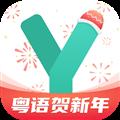 粤语学习通 V3.9 安卓版