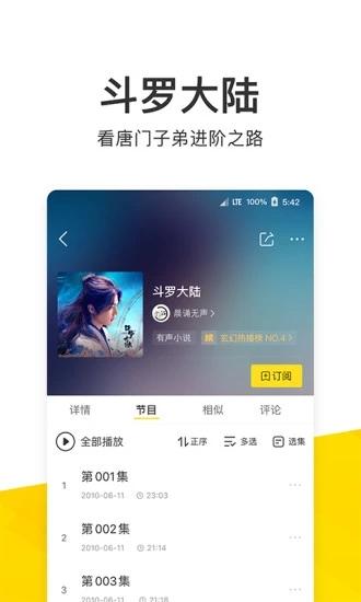 酷我音乐TV版 V9.3.7.5 安卓版截图2