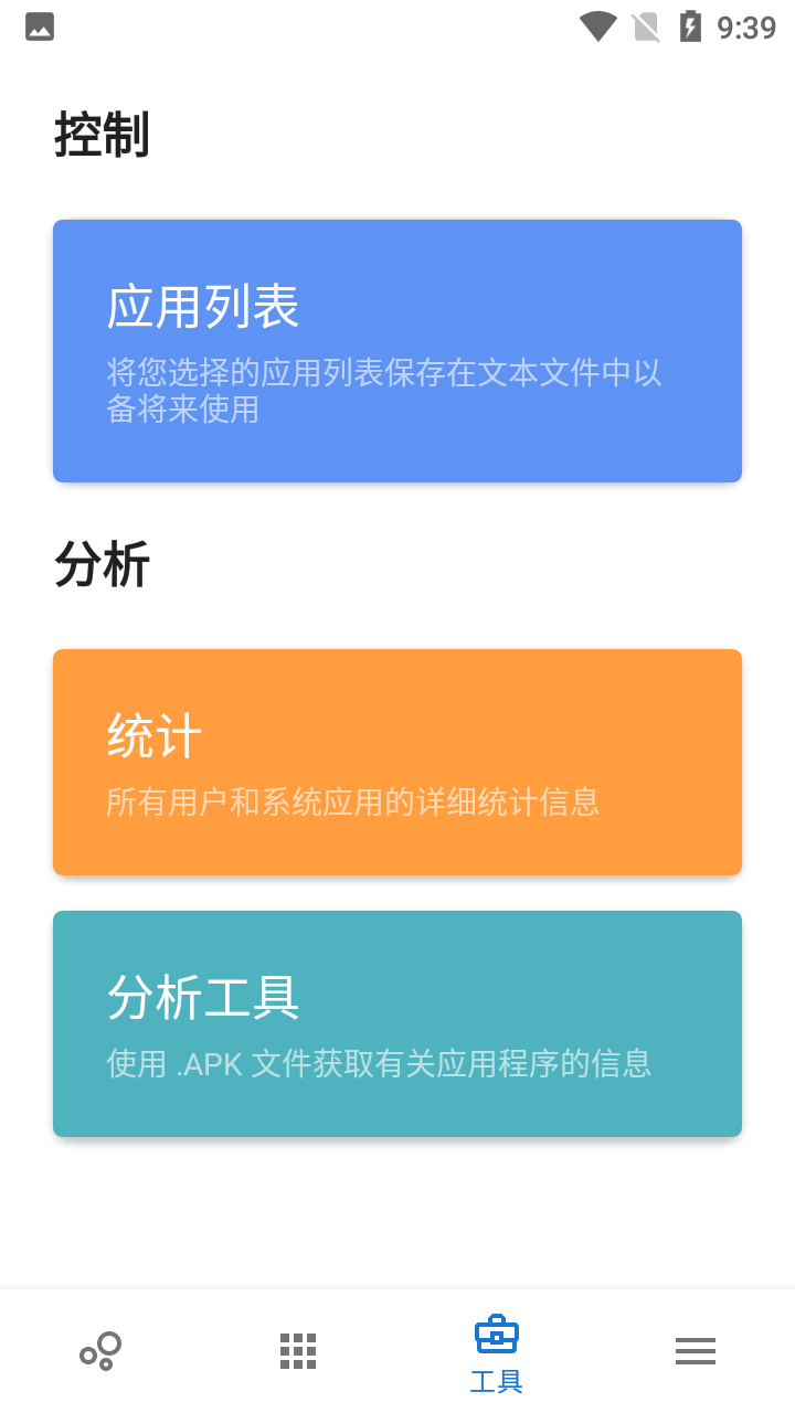 Skit Premium(安卓应用管理器) V2.1.1 安卓专业版截图1