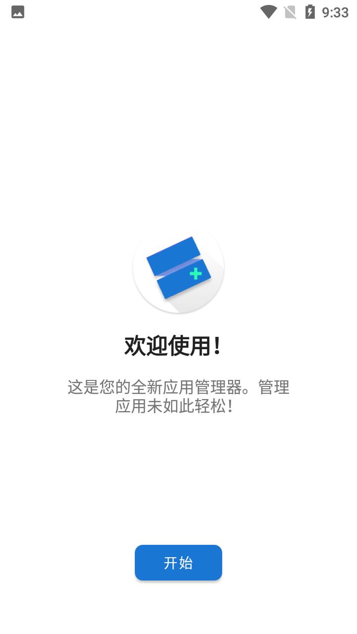 Skit Premium(安卓应用管理器) V2.1.1 安卓专业版截图4