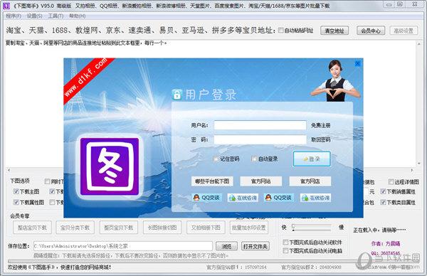 下图高手高级版v94.3破解版