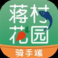 蒋村花园骑手端 V1.1.0 安卓版