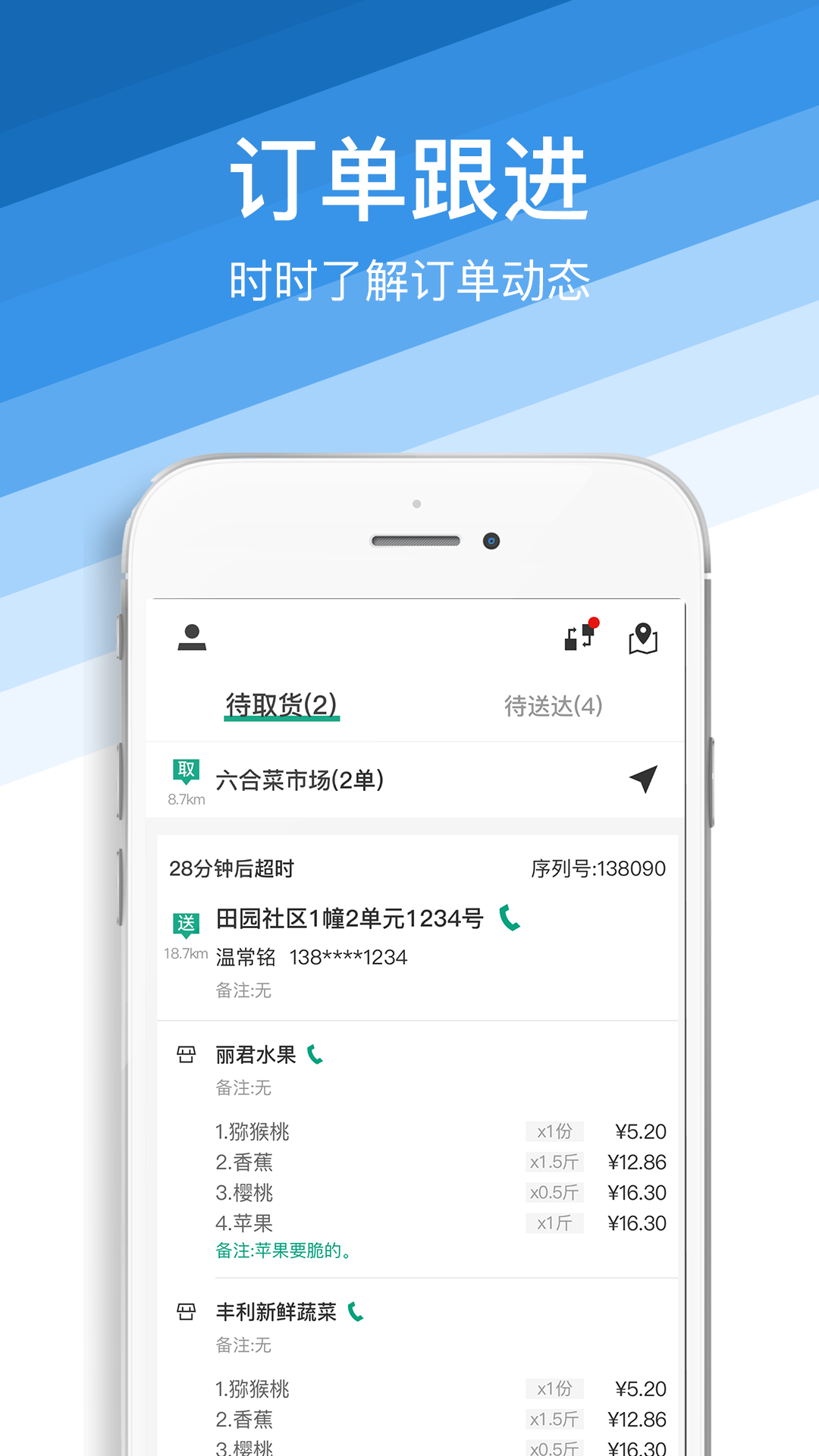 蒋村花园骑手端 V1.1.0 安卓版截图2
