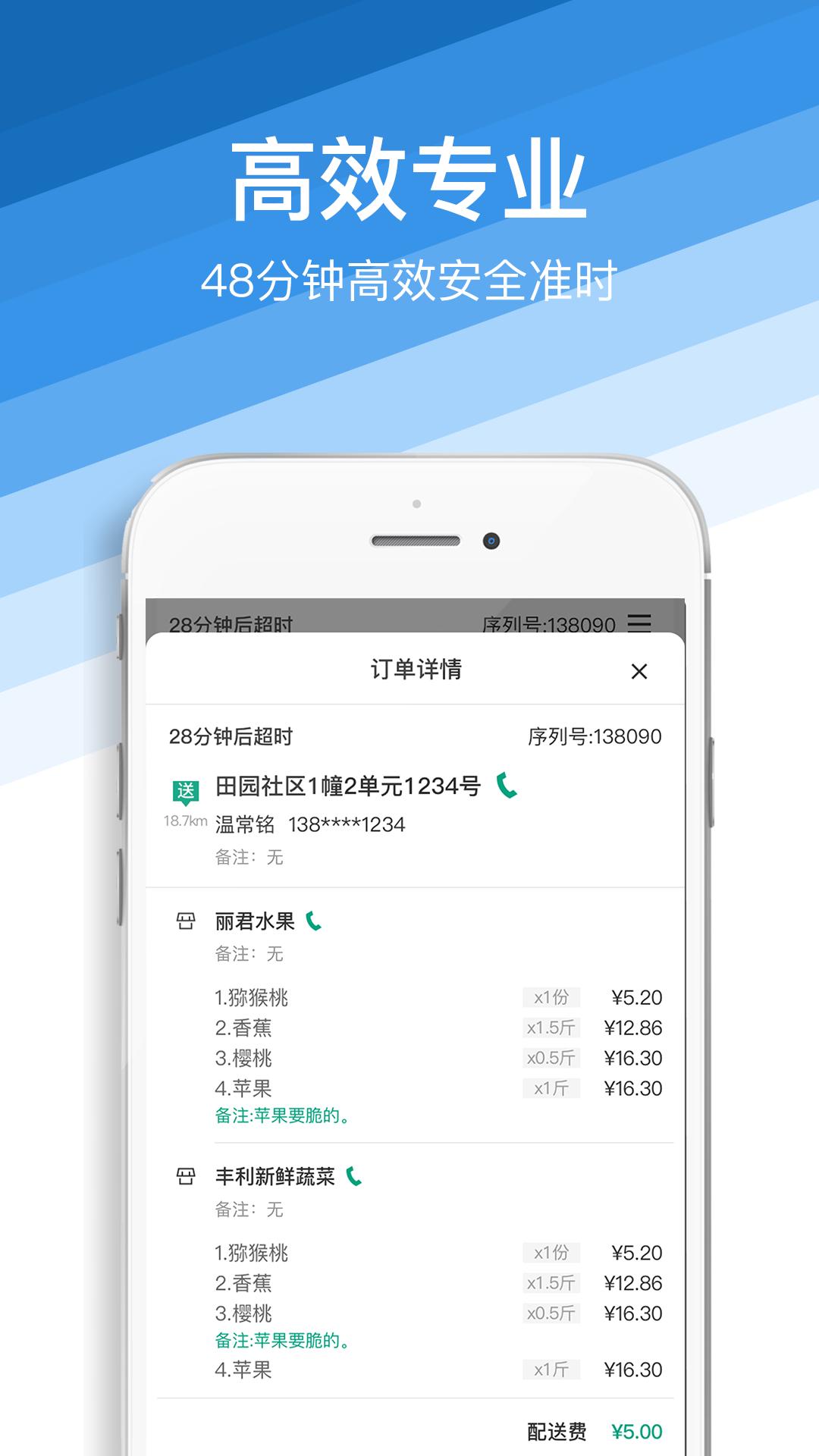 蒋村花园骑手端 V1.1.0 安卓版截图3