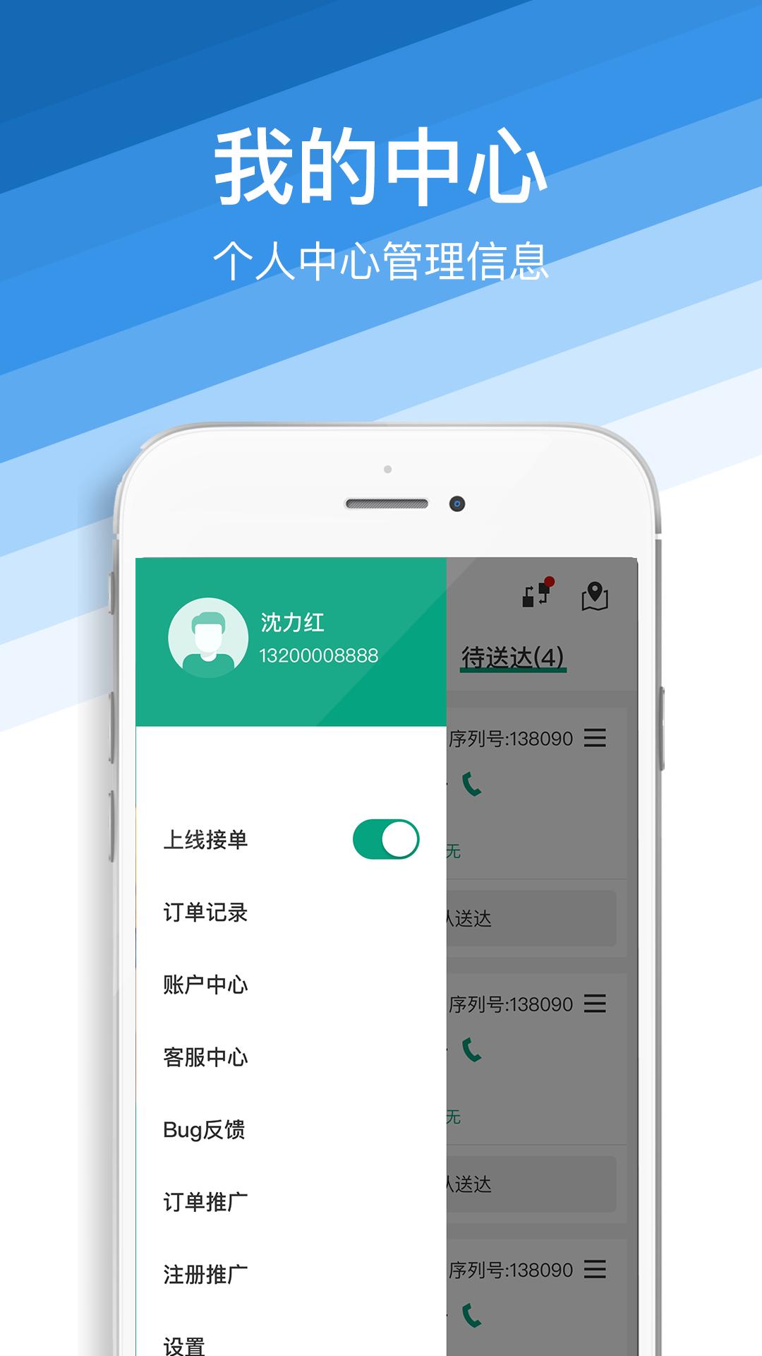 蒋村花园骑手端 V1.1.0 安卓版截图1