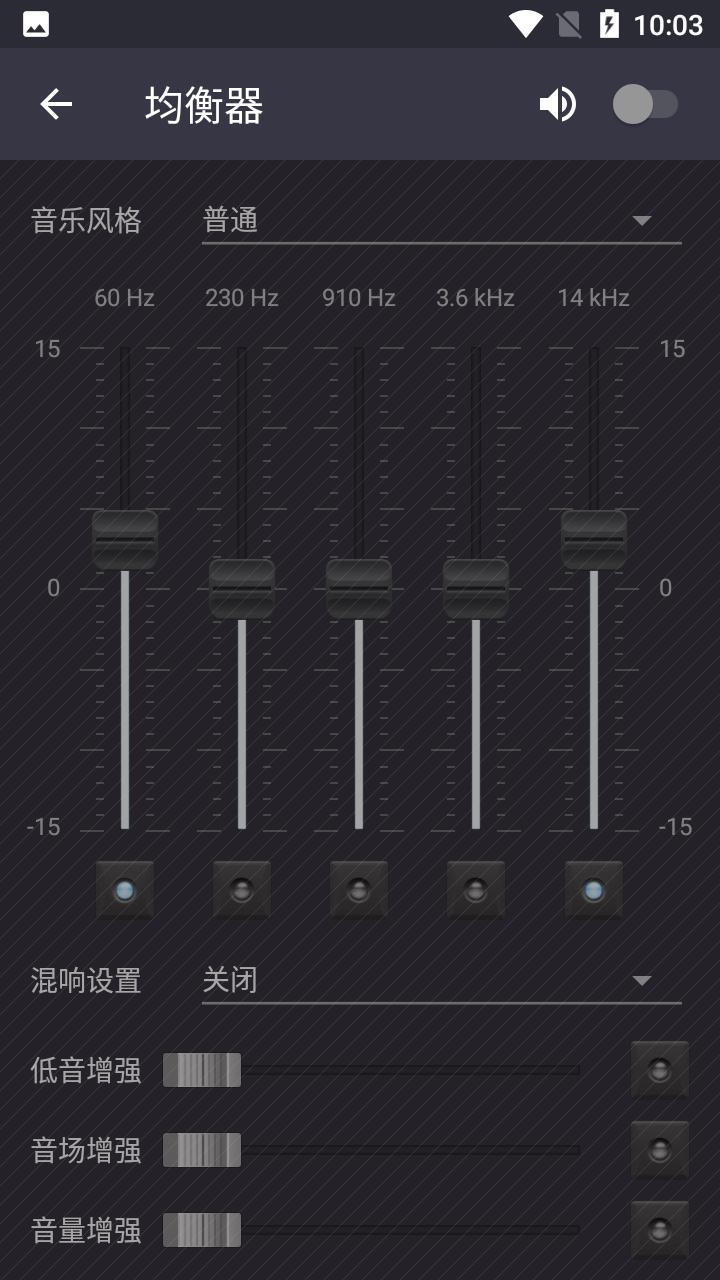 脉冲音乐播放器Pulsar V1.10.4 安卓专业破解版截图1