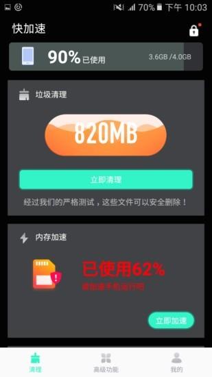 快加速 V1.0.7 安卓版截图3