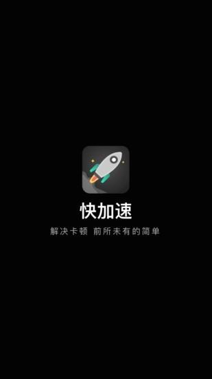 快加速 V1.0.7 安卓版截图1