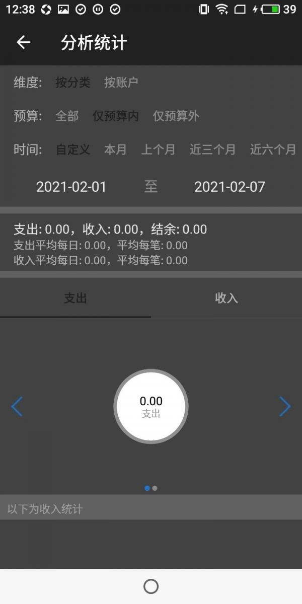 我要记账 V3.5 安卓版截图2