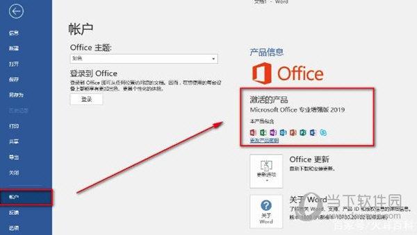 Word2019激活专业增强版