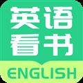 英语看书 V1.0 安卓版