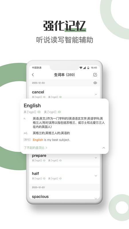英语看书 V1.0 安卓版截图3