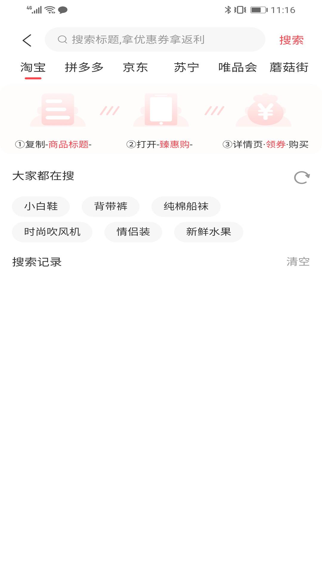 登登商城 V4.6.0 安卓版截图5