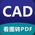 CAD看图器 V1.0 安卓版
