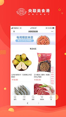央联美食港 V1.0.10 安卓版截图1