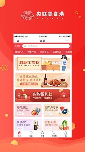 央联美食港 V1.0.10 安卓版截图2