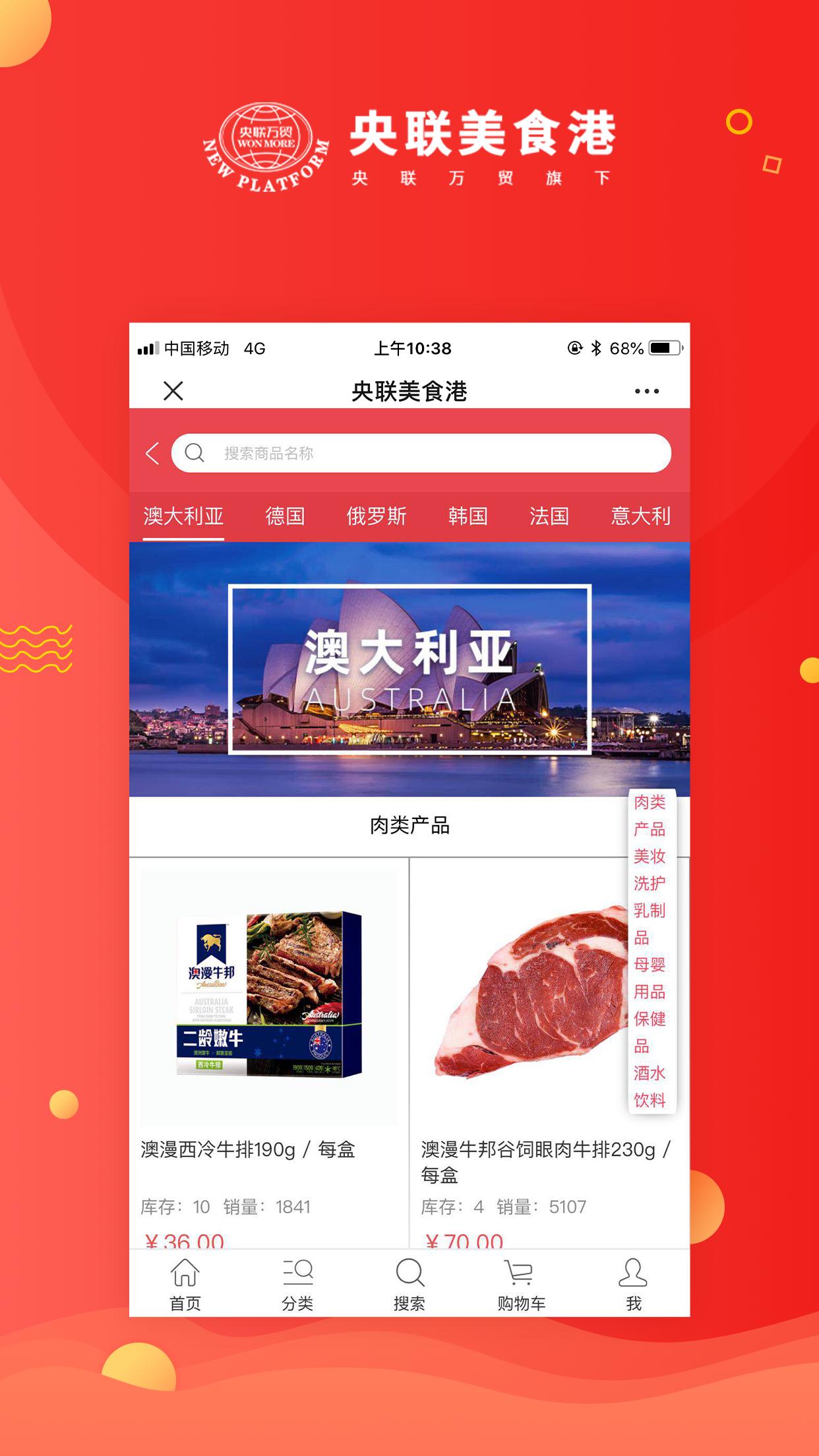 央联美食港 V1.0.10 安卓版截图3