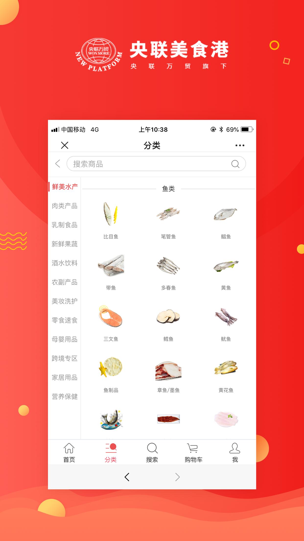 央联美食港 V1.0.10 安卓版截图4