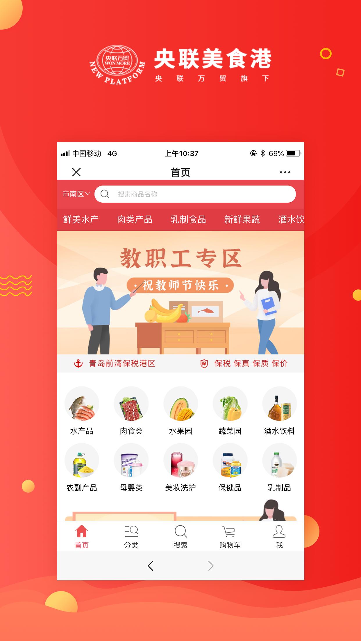 央联美食港 V1.0.10 安卓版截图5