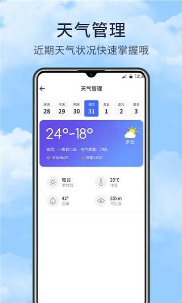 博肖天气 V1.0.1 安卓版截图2