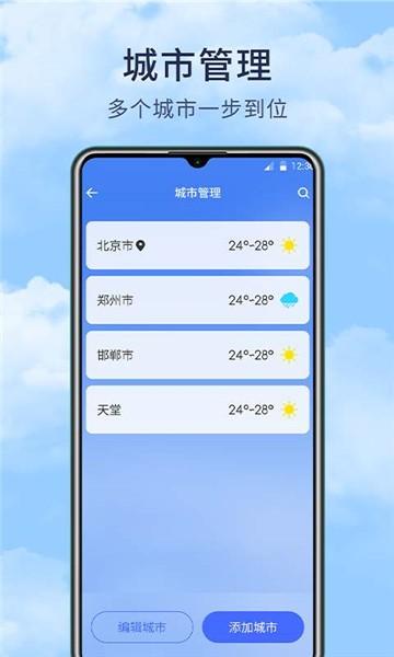 博肖天气 V1.0.1 安卓版截图4