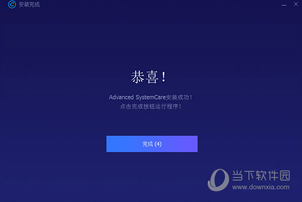 systemcare12注册版