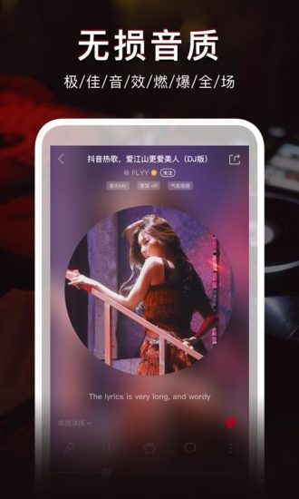 DJ秀无广告版 V4.4.6 安卓版截图2
