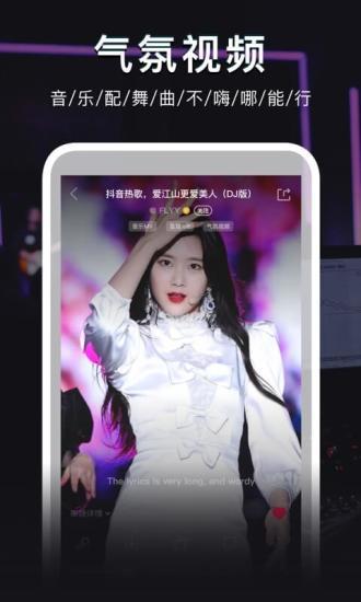 DJ秀无广告版 V4.4.6 安卓版截图3