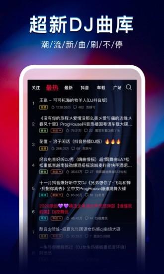 DJ秀无广告版 V4.4.6 安卓版截图1