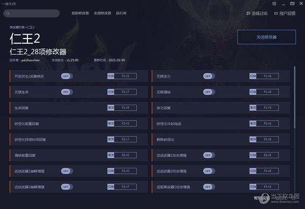 仁王2修改器游侠版